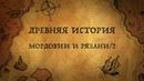 древняя истории Рязани и Мордовии /часть 2