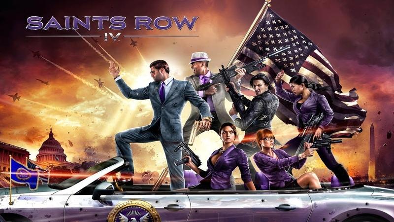 Saints Row 4-УСИЛИТЬ УКС 4