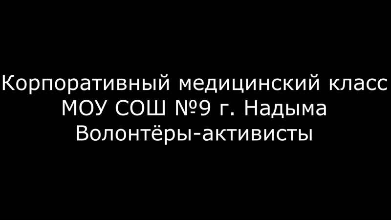 Корпоративный Медицинский Класс МОУ СОШ №9 г Надыма Волонтёры активисты