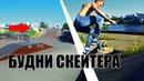 БУДНИ СКЕЙТЕРА Челябинский скейтпарк