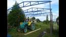 строительство навеса для тракторов\/поставил фермы