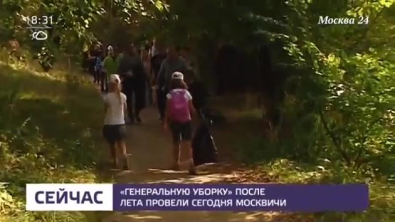 Москва24 Всемирный день чистоты Сделаем! в Филёвском парке