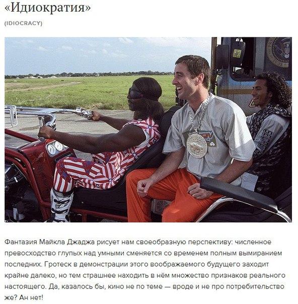 эксперт советует фильмы, которые изменят отношение к вещам составитель музыкального сборника «скромное обаяние консюмеризма» yellowhead советует фильмы, которые рассматривают проблемы