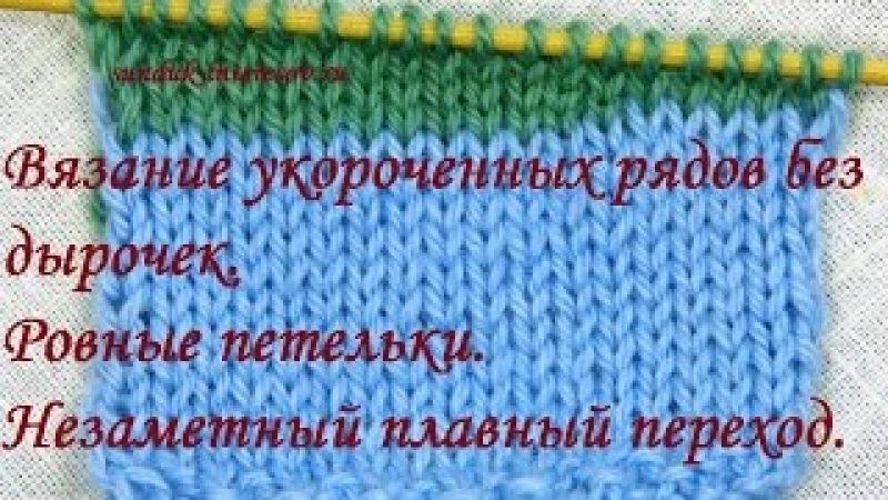 Как вязать укороченные ряды с незаметным переходом (немецкий способ)/ How to knit short rows