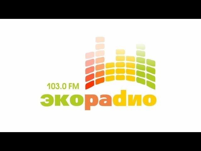 Экорадио Онлайн трансляция 103 00 Fm