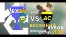 ОрЮИ - Александровский сад (2:1), 03.06.2018, Весенний Кубок ИС