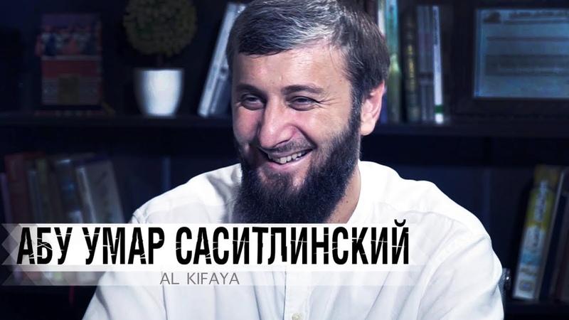 Абу Умар Саситлинский большое интервью Исламский призыв Фонды Африка Розыск Суфии ALKIFAYA 2