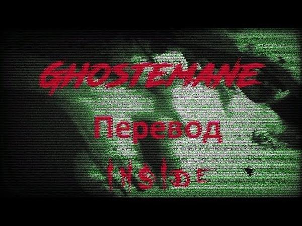 Ghostemane Inside Изнутри Перевод Rus
