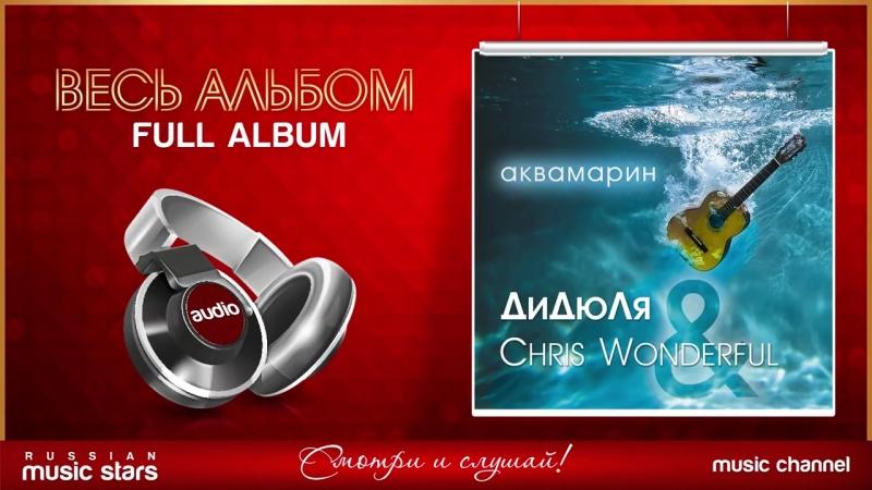 Дидюля и Chris Wonderful - Аквамарин (Альбом 2017 г)