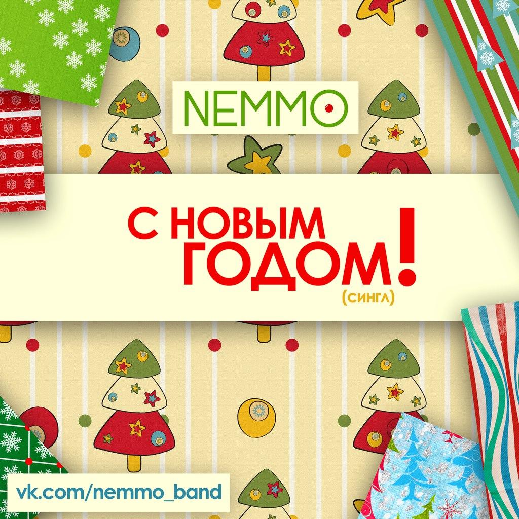 Nemmo - С Новым годом (2013)