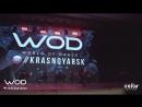 Ukma Strike ¦ 2nd Place Junior Div ¦ Winners Circle ¦ World of Dance Krasnoyarsk 2018 ¦ WODKRSK18