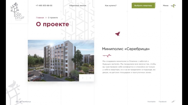 Page About Project of the House Complex