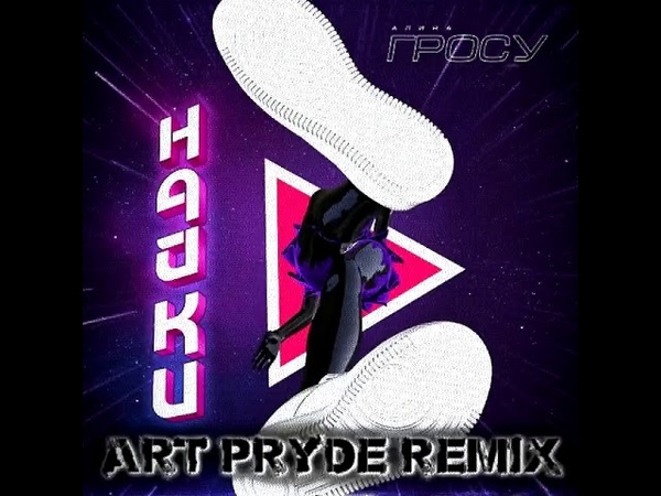 Алина Гросу - Найки (ART PRYDE Deep Remix)