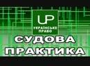 Наслідки перешкоди оформлення спадкових прав. Судова практика. Українське право.Випуск 2019-01-21