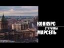 Марсель - ВНИМАНИЕ, КОНКУРС!