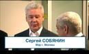 С Собянин поздравил ЕМС с открытием новой клиники