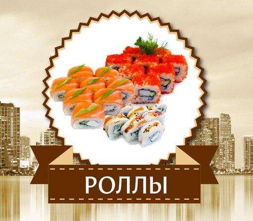 ВкусноСуши - Доставка суши и роллов в Новосибирске