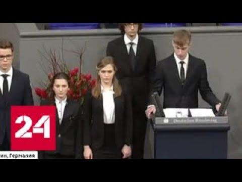 Сокращение смысла до двух минут: выступление школьника в бундестаге вызвало шквал критики - Россия…