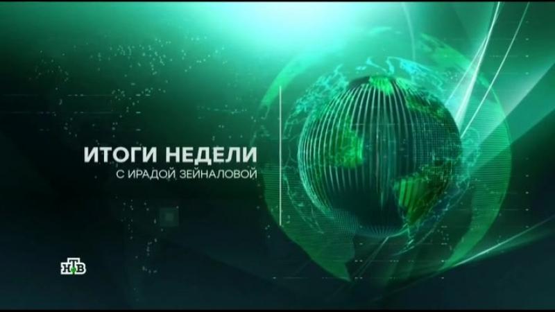 Итоги недели 23 09 2018 Информационно аналитическая программа SATRip