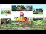 Паровозик Тишка Все серии подряд 1-8 серии (Интерактивное меню)