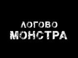 Трейлер психологического триллера «Логово монстра» — в кино с 12 апреля