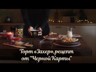 Торт  Захер. Рецепт от Черной Карты