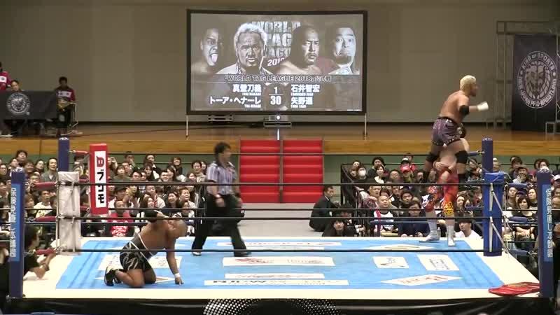 [My1] НЖПВ Ворлд Таг Лидж 2018 (День 13) - Tomohiro Ishii Toru Yano vs. Toa Henare Togi Makabe