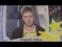 Андрей Губин - Милая моя далеко (Песня года 1998 Отборочный Тур)
