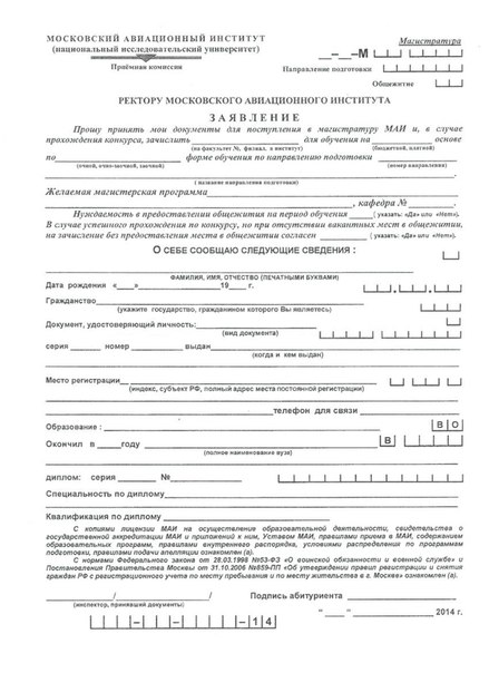 Образец заполнения заявления на поступление в маи
