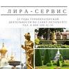 Лира-Сервис, туры в Питер Санкт-Петербург СПб