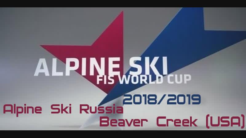 Горные лыжи. Кубок мира. Мужчины. Супергигант. Женщины скоростной спуск Прямая трансляция