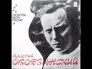 В.Ободзинский и ВИА Верные друзья - Любовь моя - песня (LP 1975)