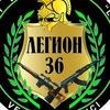 "Лазертаг клуб в Воронеже ""Легион 36"""