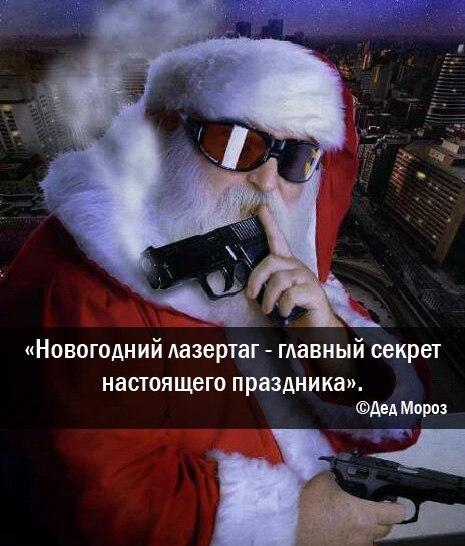 Афиша Коломна Новогодний Лазертаг (Рассписание игр)