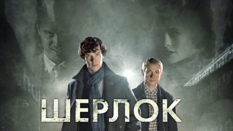 Шерлок 1 сезон 2 и 3 серия