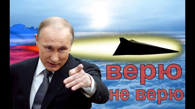 Гиперзвуковая Русская мощь или кошмар для США и НАТО.