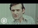 Ситуация . Серия 2. Телеспектакль в постановке Михаила Ульянова в театре им. Евг. Вахтангова (1977)