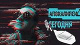 ЛАРИН - АПОКАЛИПСИС СЕГОДНЯ Все о Хип-Хопе
