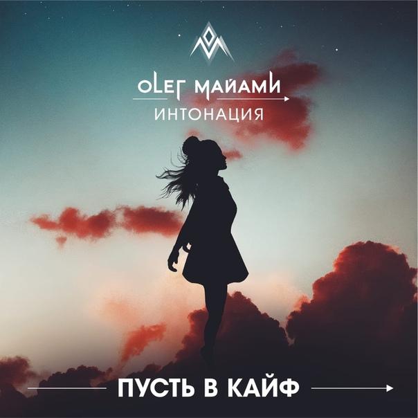 Олег Майами, проекты «Дом 2», «Голос. 4 Сезон»