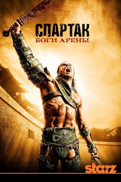 Спартак: Боги арены: 1 серия