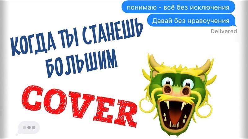 Когда ты станешь большим 💪😁 COVER 🎸 by Pushnoy
