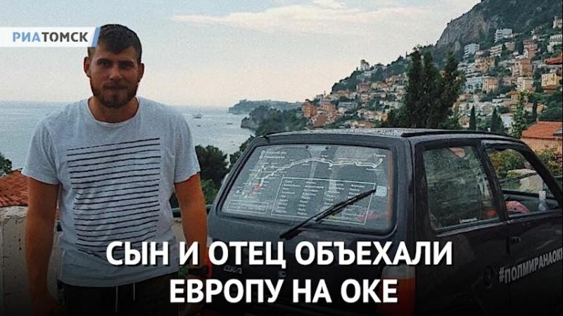 На Оке в Европу и обратно в Томск