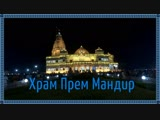 Храм Прем Мандир (Храм Любви) — очень красивый храм из белого мрамора, посвященный Кришне.