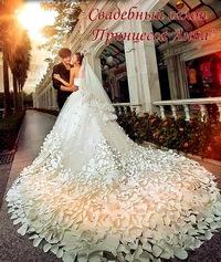 Свадебный салон принцесса анна пенза