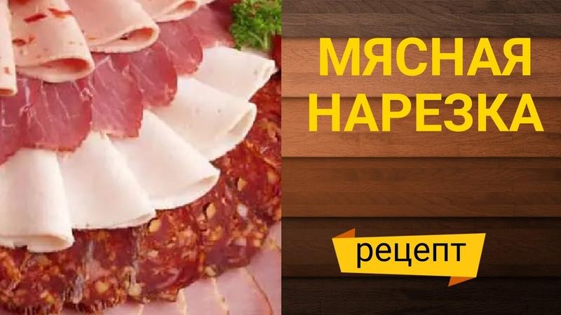 КАК ОФОРМИТЬ МЯСНУЮ НАРЕЗКУ/ meat slicing