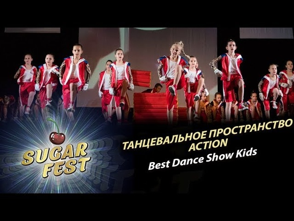 ТАНЦЕВАЛЬНОЕ ПРОСТРАНСТВО ACTION 🍒 BEST DANCE SHOW KIDS 🍒 SUGAR FEST Dance Championship