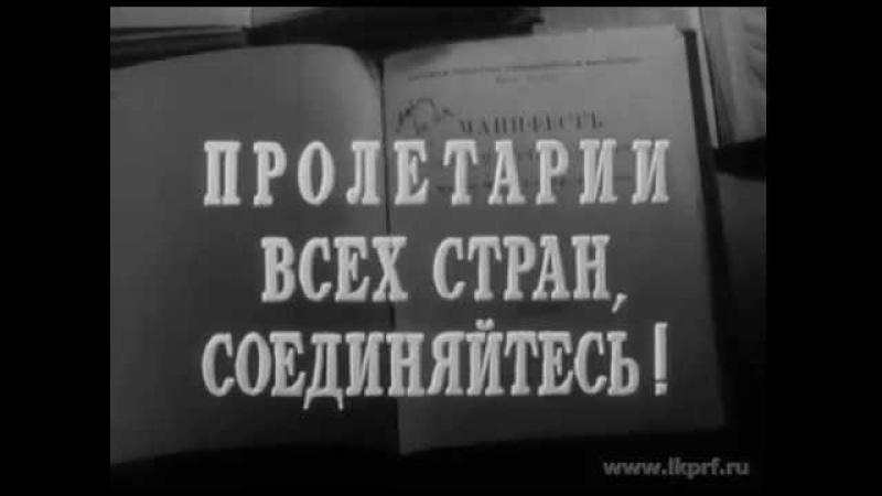 Страница великой жизни. Карл Маркс (1958)