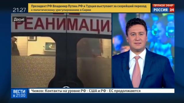 Новости на Россия 24 • 13-летний школьник убил ножом бывшего одноклассника