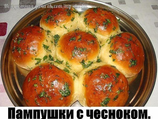 Пампушки с чесноком.Идеально к борщу. Пампушки с чесноком - сдобные булочки небольшого размера имеющие украинское происхождение. Их можно подавать вместо хлеба как к первым, так и вторым блюдам.