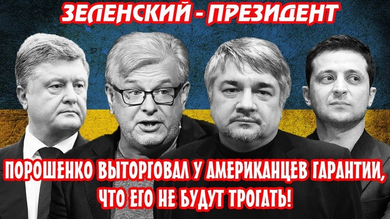 Ищенко и Куликов о победе Зеленского и его будущих действиях в качестве президента Украины